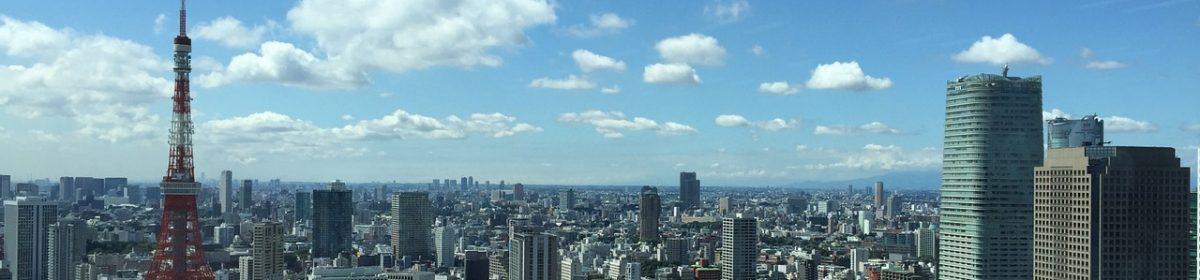 最先端都市東京